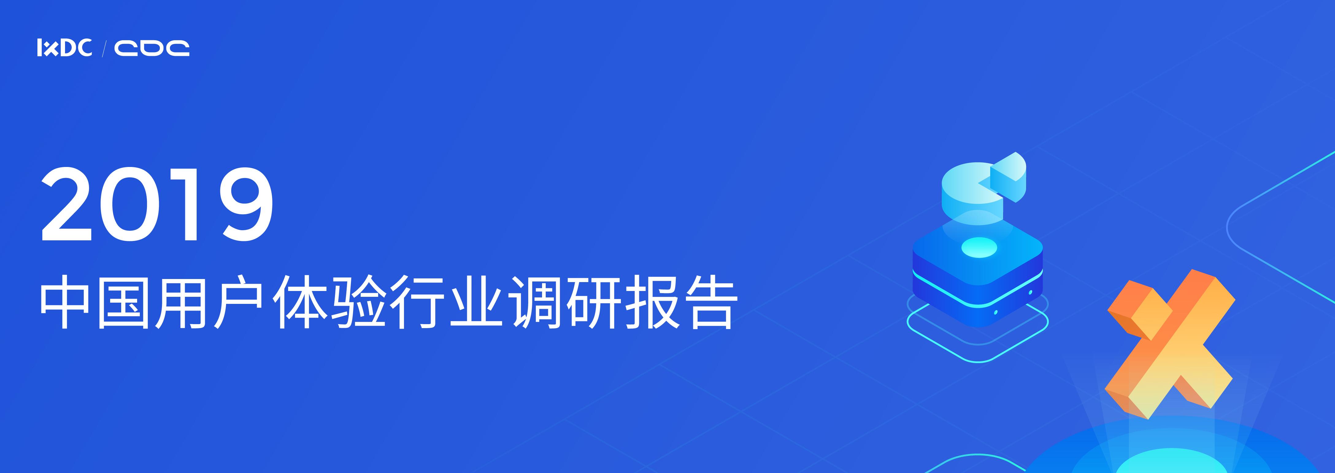 2019中国用户体验行业调查报告
